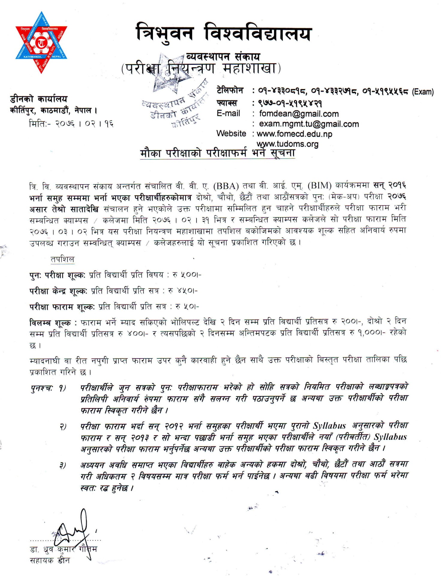 Make Up Exam Notice For BBA and BIM