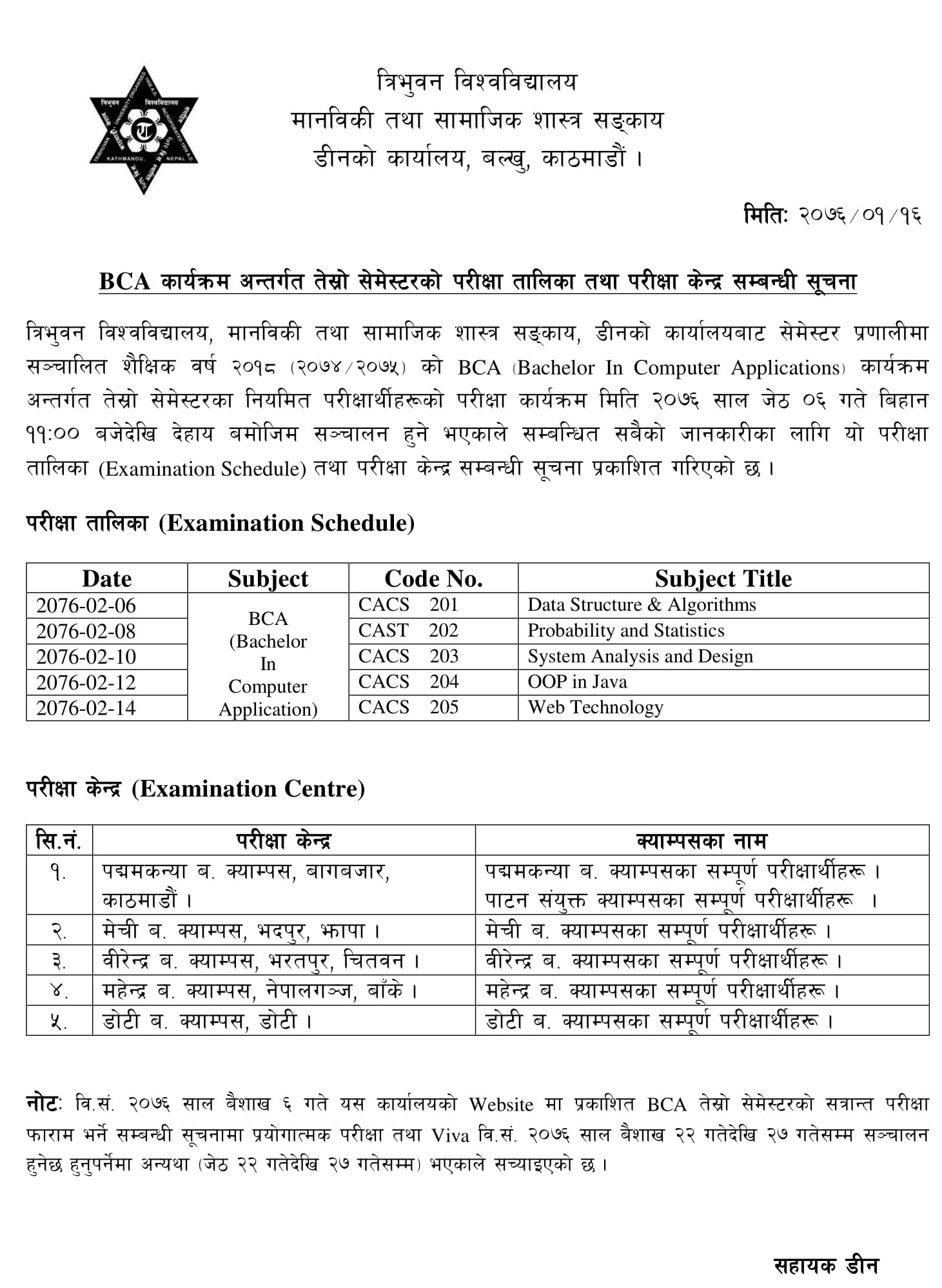 BCA Third Semester Exam Routine And Center Published 1