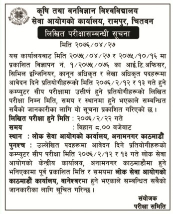 AFU Computer Skill Test and Written Exam Routine for Vacancy Announced 1