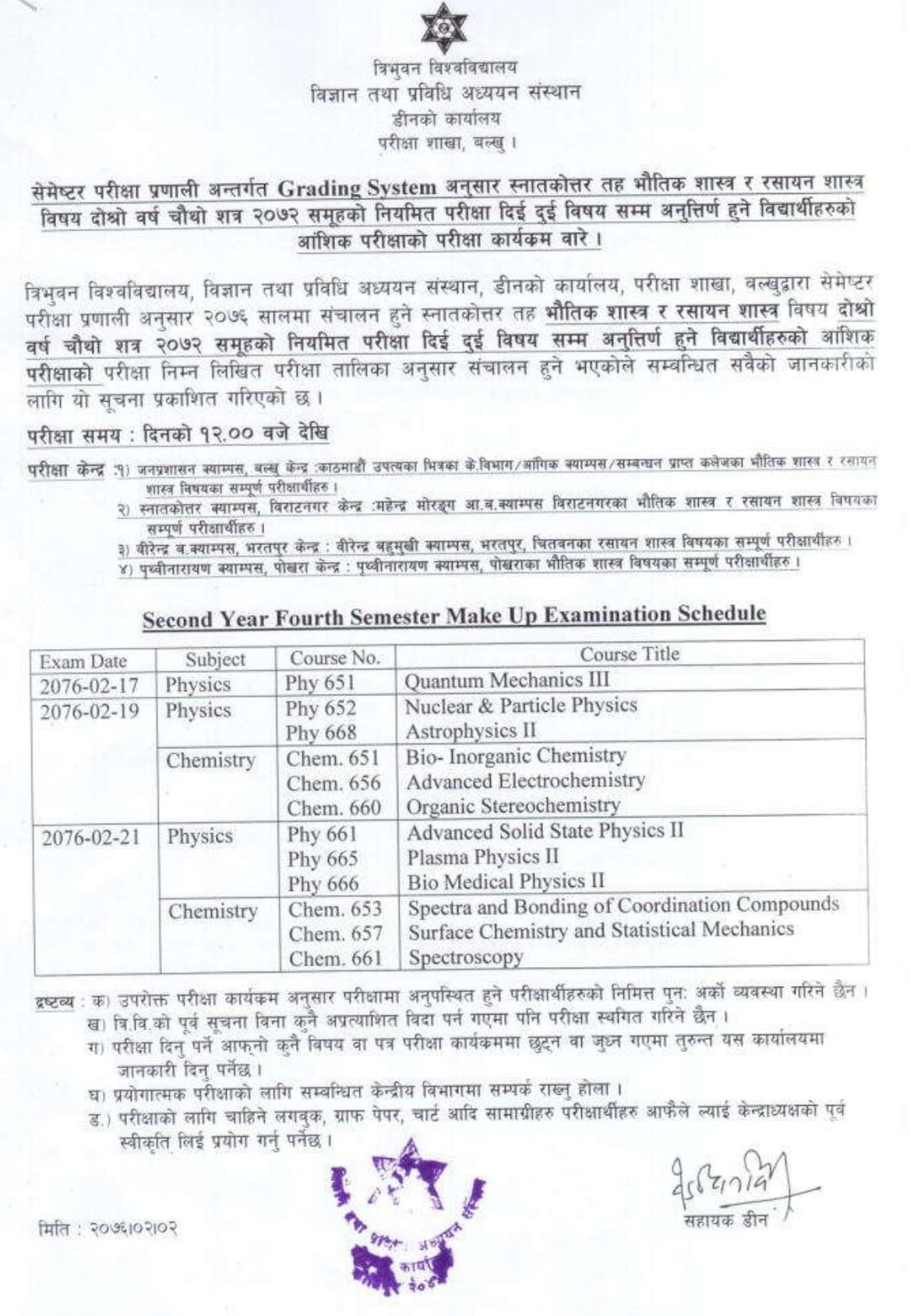 Make Up Exam Routine For M.Sc. Physics And Chemistry Fourth Semester TU 1