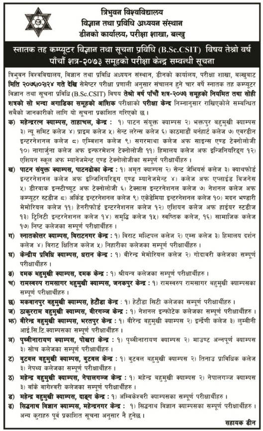 B.Sc CSIT 5th Semester Exam Center Notice 2076