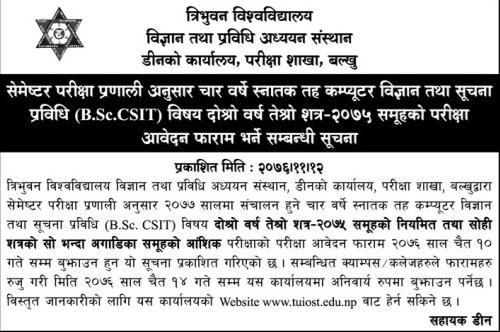 B.Sc CSIT Third Semester Examination Form Fill Up Notice: TU