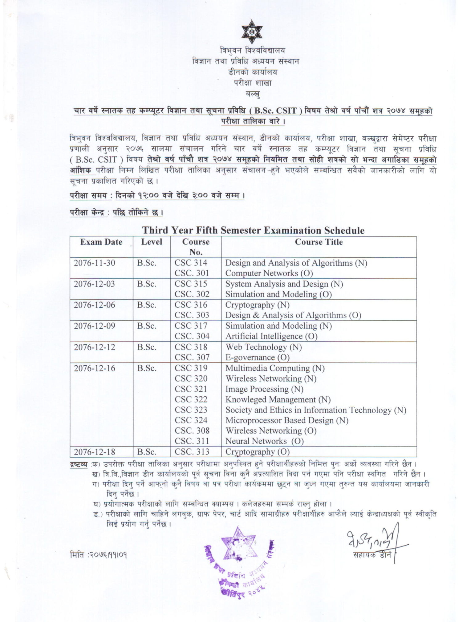 B.Sc CSIT Fifth Semester Exam Routine Published: TU