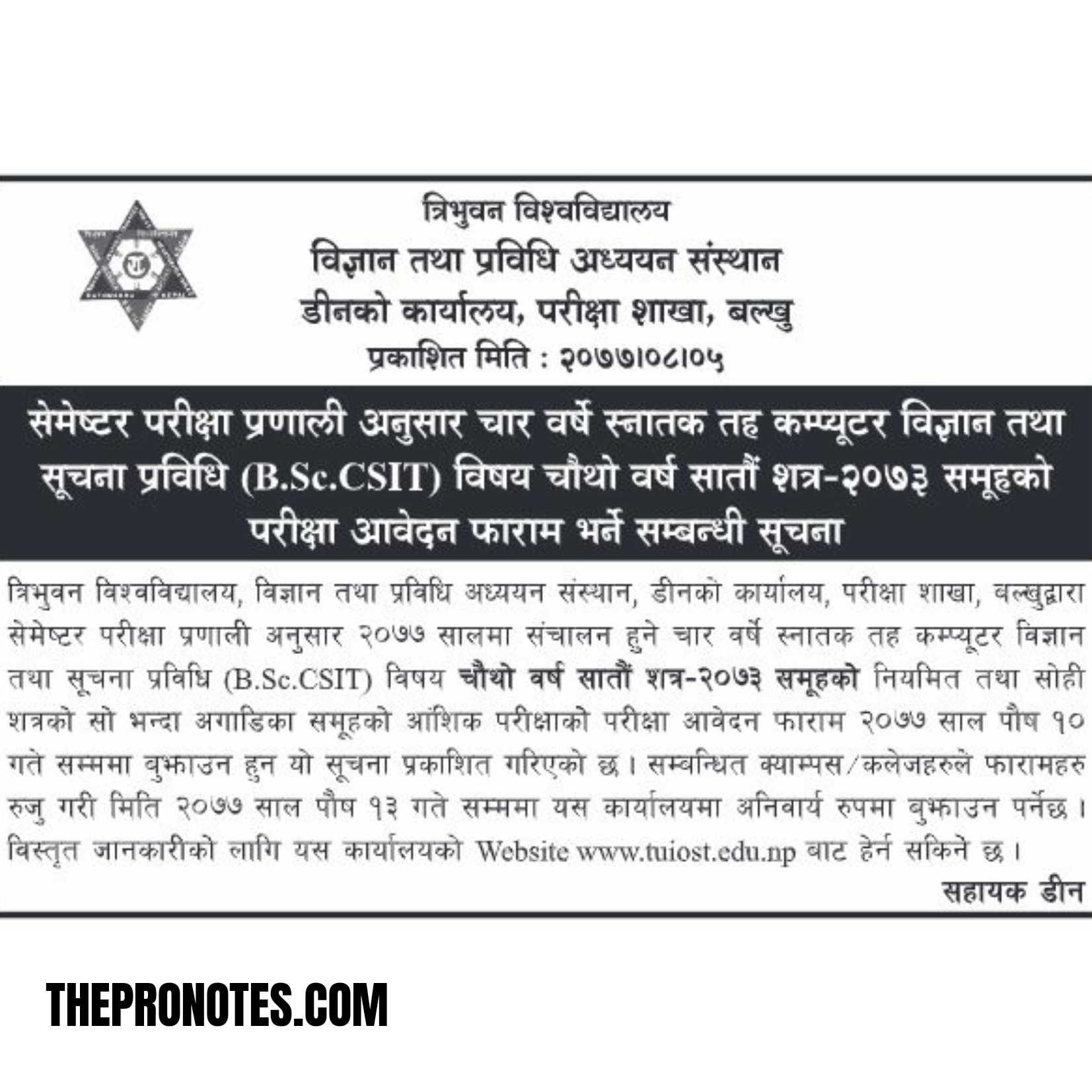 B.Sc CSIT Seventh Semester Examination Form Notice: TU