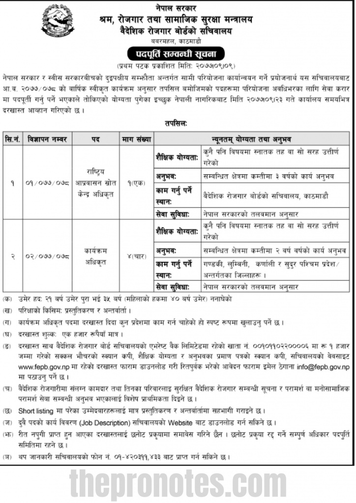 Foreign Employment Board Nepal Announces Vacancy In Government Project Job