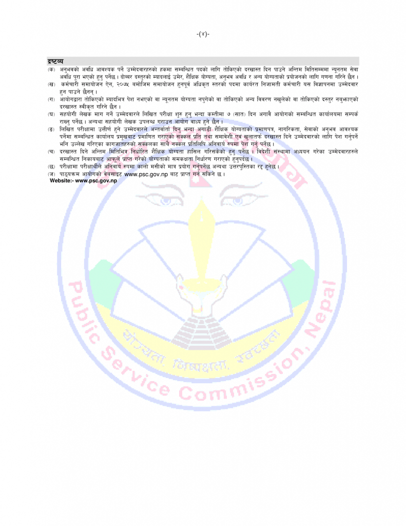PSC Opens Advertisement For 513 Section Officers
