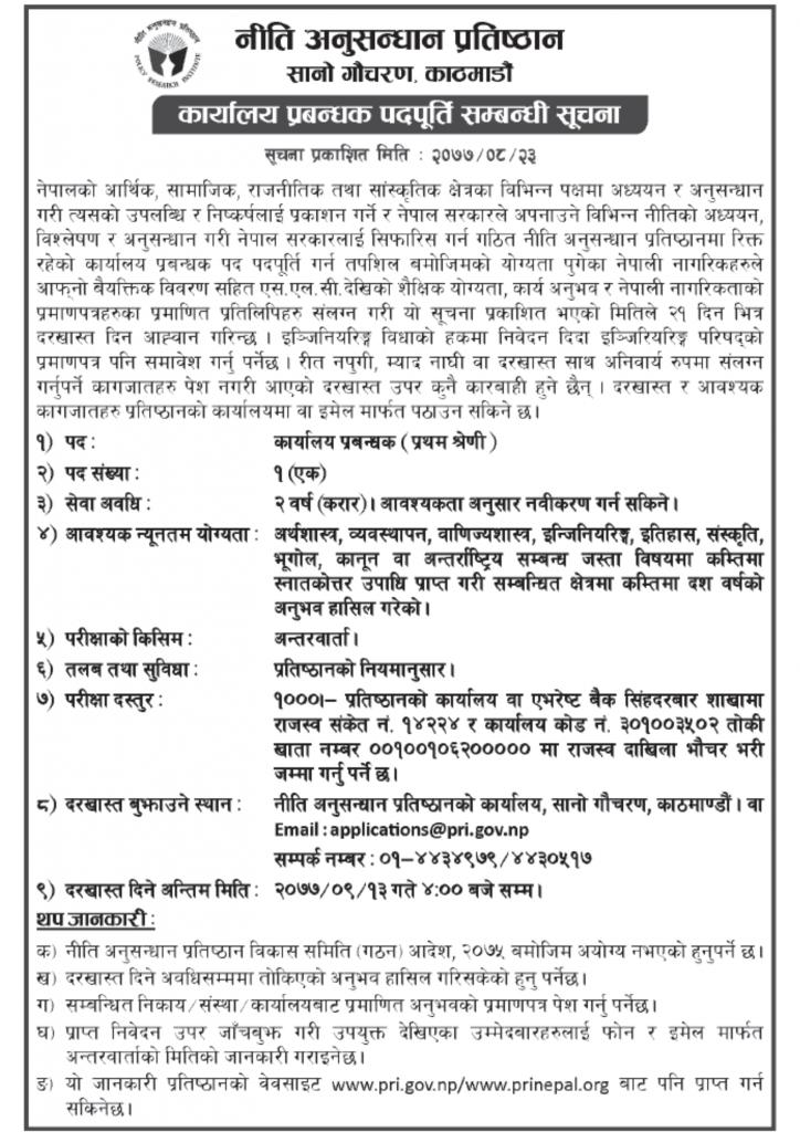 Policy Research Institue (Niti Anusandhan Pratisthan) Announces Job Vacancy