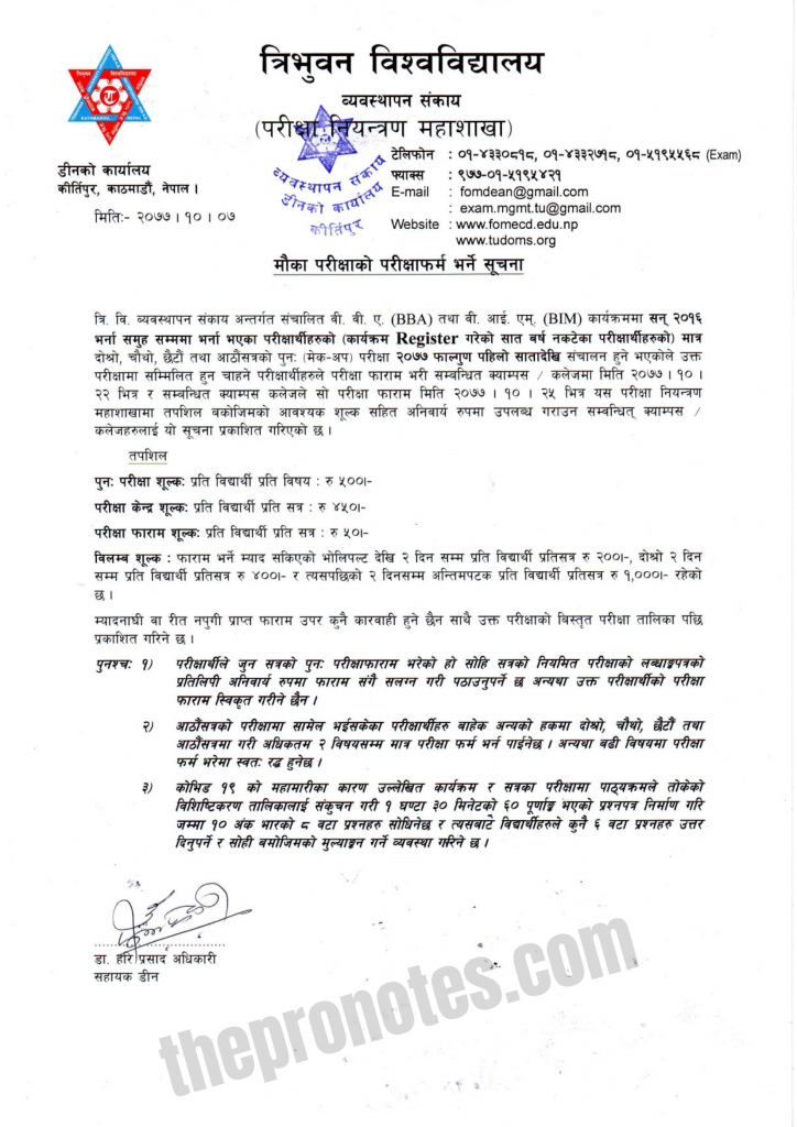 Make up examination form fill up notice for BBA & BIM even semesters : TU