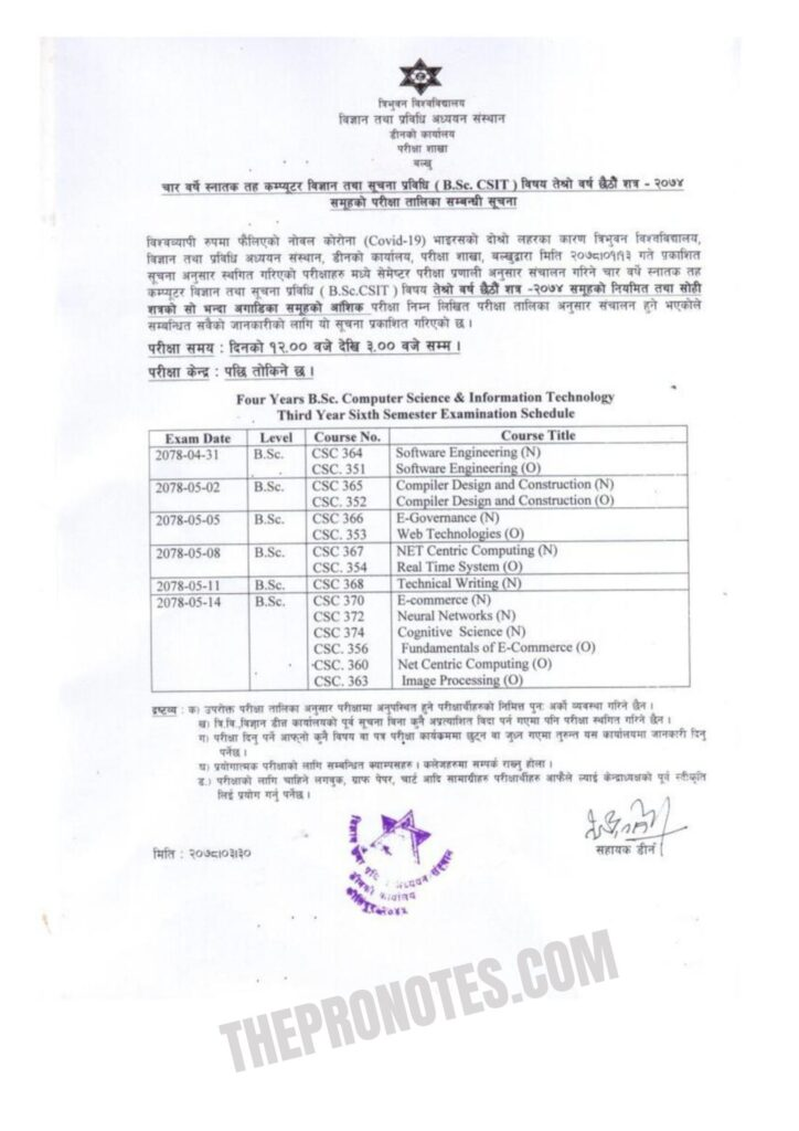 Exam routine for BSc CSIT sixth semester published : TU 1